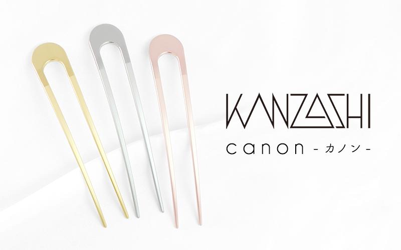 【 新商品発売 】KANZASHI canon -カノン-