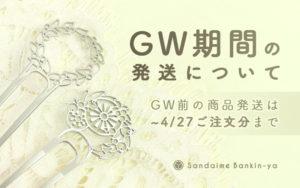 GW お休み おしらせ 三代目板金屋