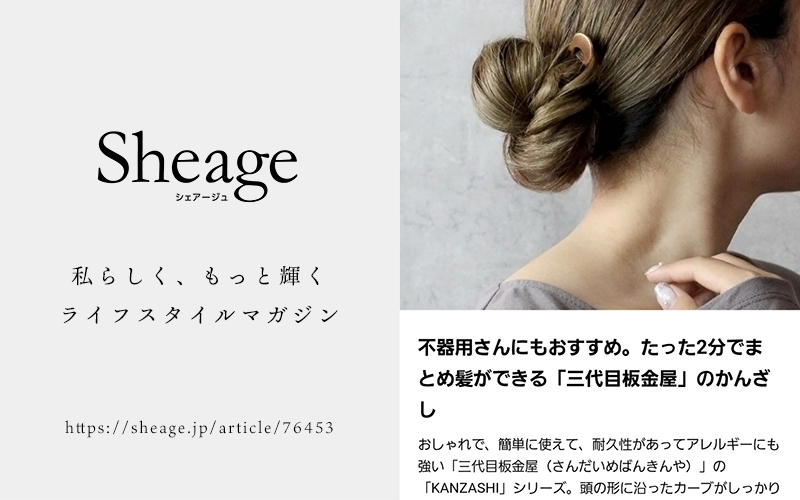 暮らしのヒントをお届け。<Sheage-シェアージュ->でかんざしについて紹介していただきました